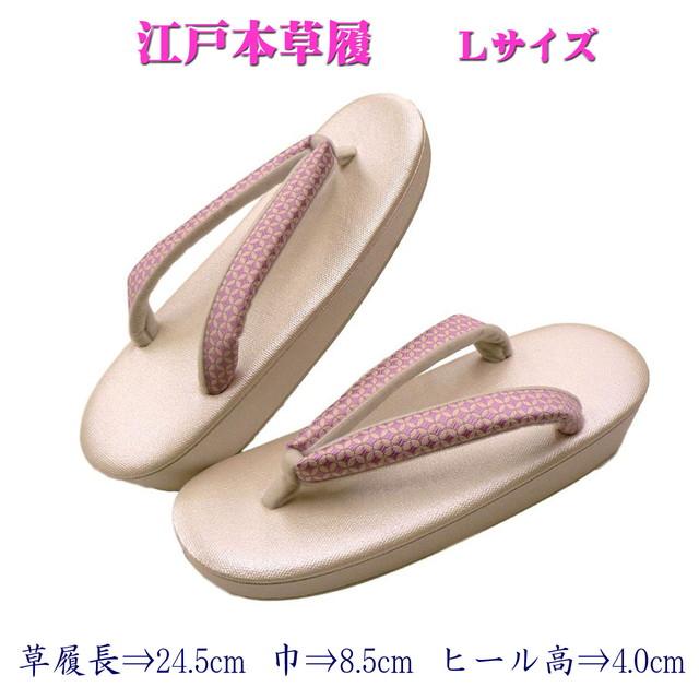 草履、礼装用の白台、Lサイズ。小判型、正絹鼻緒。白台にピンクの七宝柄の鼻緒。No,301