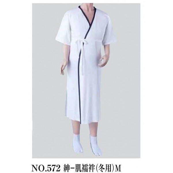 No.572 紳士用 肌襦袢(冬用) Mサイズ