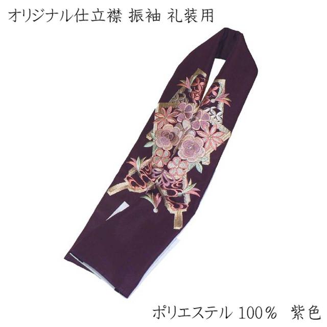 オリジナル仕立て衿・豪華刺繍・336 長襦袢に縫い付けの必要がありません。衣紋抜き付き