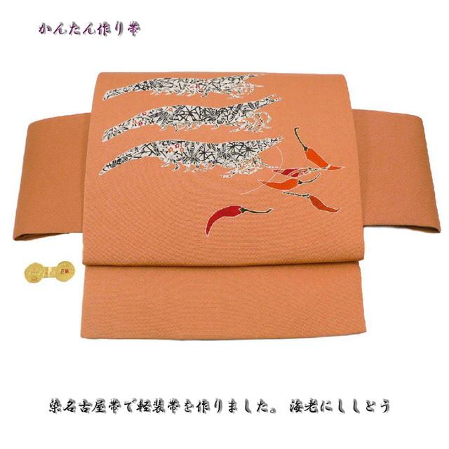 正絹 (絹100%) 染名古屋帯で軽装帯を作りました。きもの大岡オリジナル No,1903