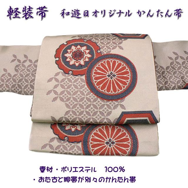 作り帯 京袋帯を別誂えで軽装帯(作り帯)に仕立てをしました。きもの大岡オリジナル・No, 84 かんたん結び帯