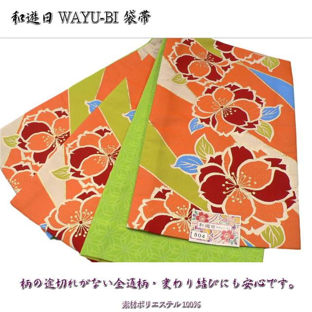 振袖用の袋帯・No, 804・変り結びに嬉しい、柄が途切れない全通柄の袋帯。wayu-bi大正浪漫柄、大胆な柄が個性的、変わり結びが楽しめる帯。