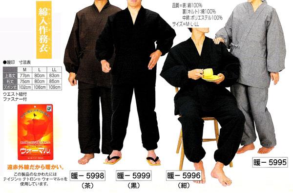 綿入作務衣  サイズLL 全4色