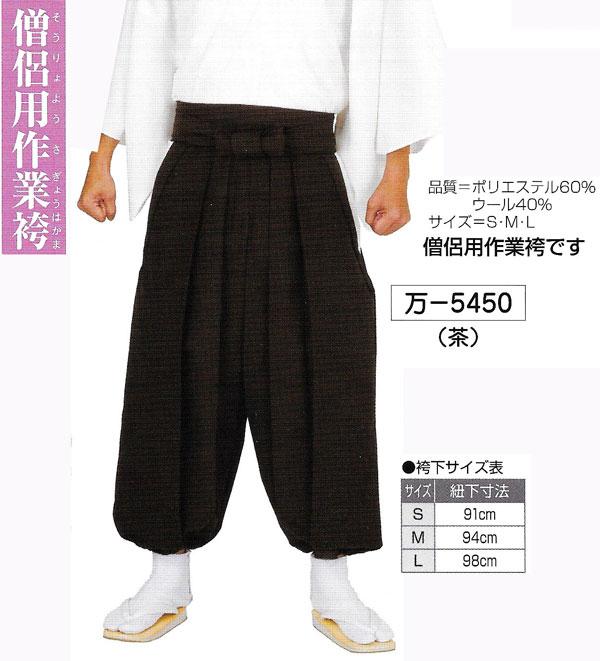 僧侶用作業袴 S~L 茶