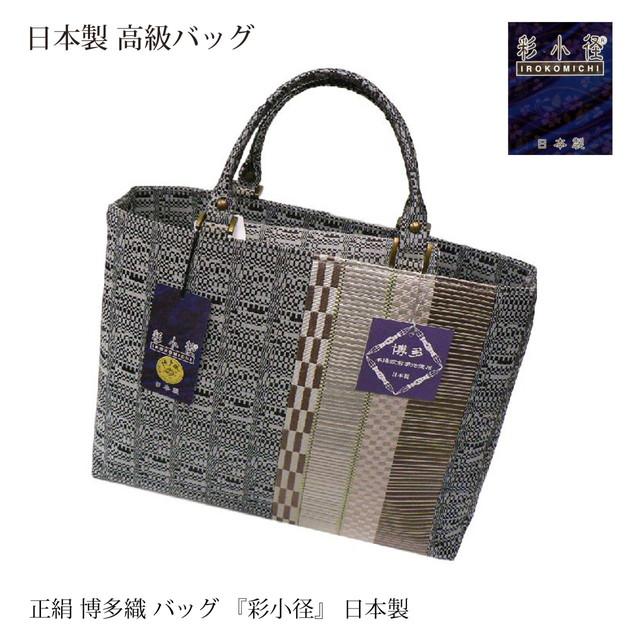 博多織バッグ。 日本製(MADE IN JAPAN)彩小径、No,03、トート型。伝統織物正絹博多織をアレンジしてバッグを作っています。