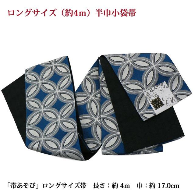 半巾小袋帯 ロングサイズ 変り結びにおすすめ No,104