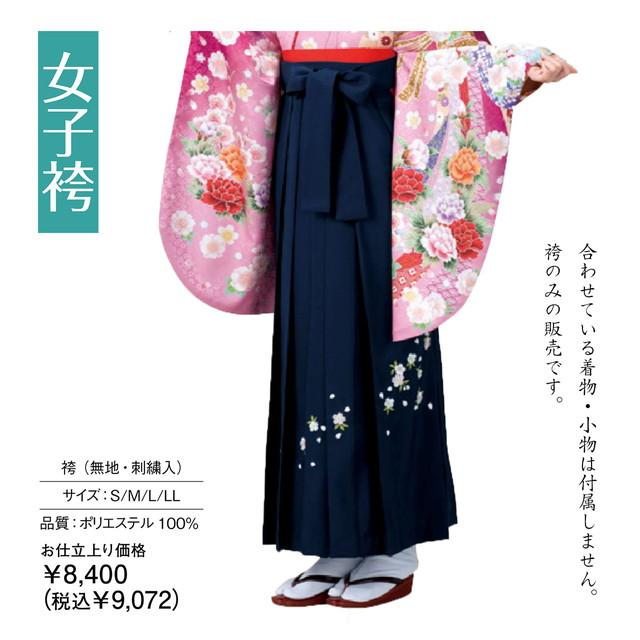 女子袴 (刺繍入り) 紺無地 No.72414
