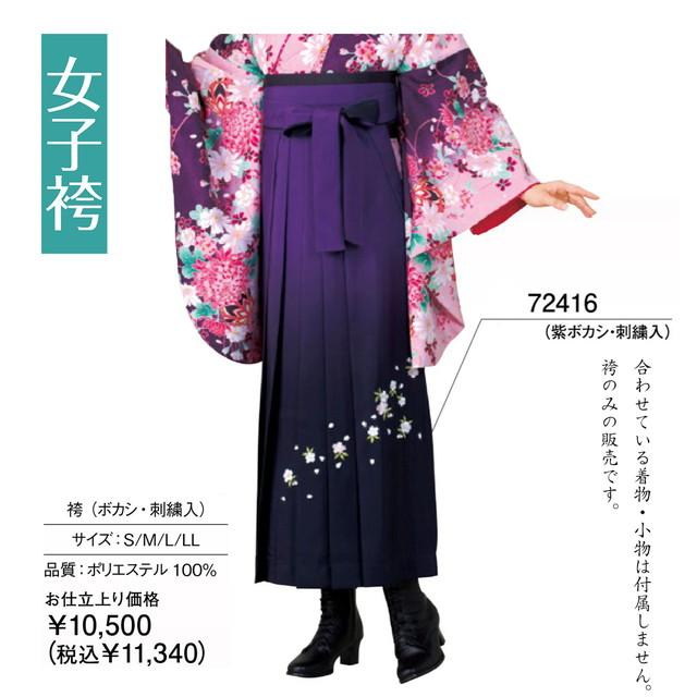 女子袴 (刺繍入り) 紫ボカシ No.72416