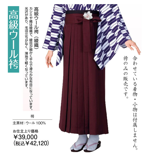 高級ウール女子袴 全5色
