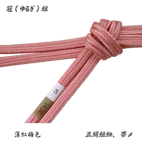 冠組の帯〆【薄紅梅色】長尺・長寸、約170~175cmの長さがあります。
