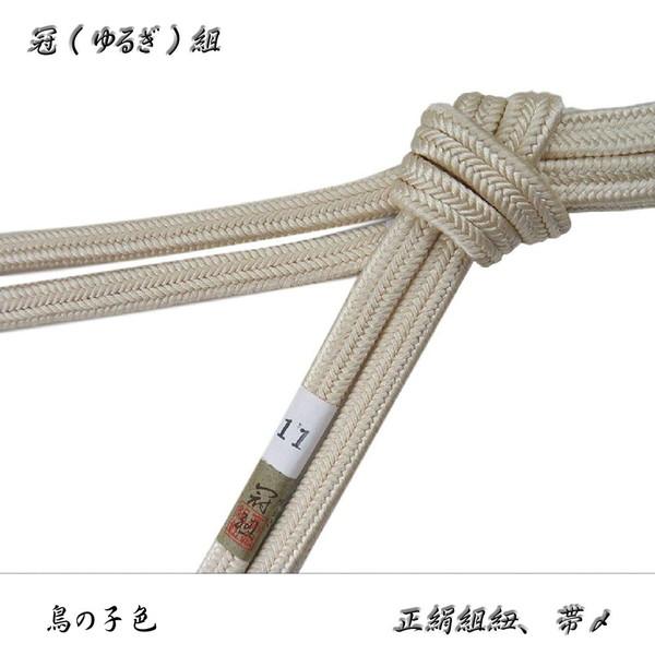冠組の帯〆【鳥の子色】長尺・長寸、約170~175cmの長さがあります。