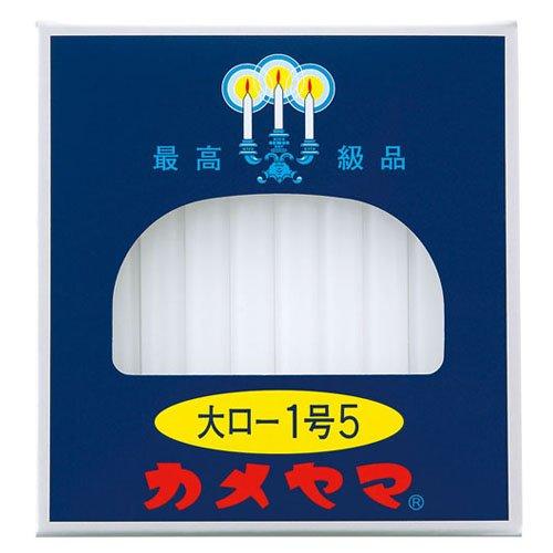 5☆好評 カメヤマローソク 大1号5 225g 春の新作
