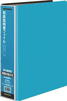 大量の取扱説明書の保管に 背幅が広がるガバットタイプ登場 ガバット取扱説明書ファイル かたづけファイル 1着でも送料無料 激安特価品 青 替紙式 ラ-YT680B コクヨ
