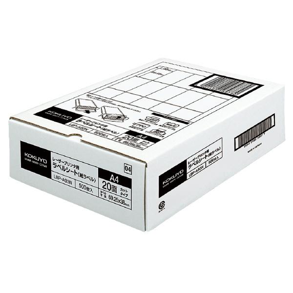 コクヨ LBP用ラベル A4 20面カット 500枚 LBP-A93