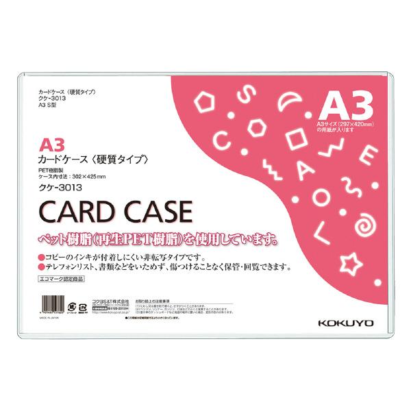 高級品 送料無料 一部地域を除く まとめ買い10枚 コクヨ 新商品 硬質A3 クケ-3013 カードケース 環境対応