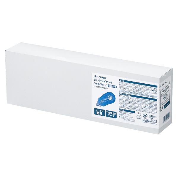手を汚さずに簡単接着 のり付け作業がスムーズ 買取 コクヨ テープのり 強粘X15個 ついに入荷 つめ替え用テープ タ-D400-08X15 ドットライナー