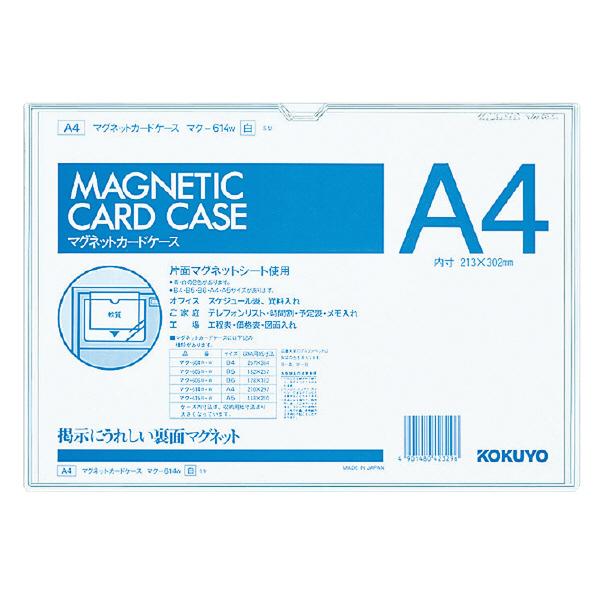 【送料無料・一部地域を除く】【まとめ買い10枚】コクヨ マグネットカードケース マク-614W
