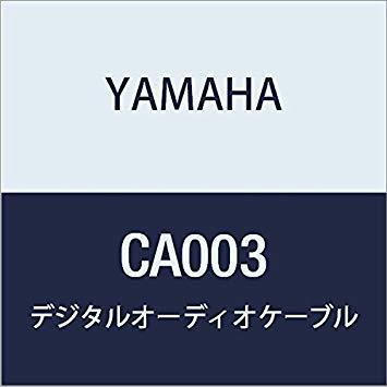 ヤマハ デジタルオーディオケーブル 3m CA003 【本州・四国・九州への配送料無料】
