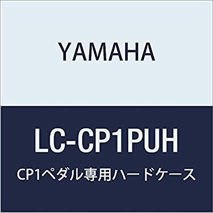 ヤマハ CP1ペダルケースLC-CP1PUH 【本州・四国・九州への配送料無料】