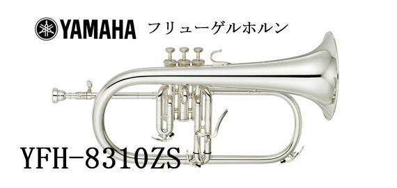 ヤマハ カスタムフリューゲルホルン YFH-8310ZS 【本州・四国・九州への配送料無料】