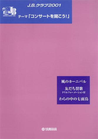 J.B.クラブ 2001 No.1 「コンサートを開こう!」 風のカーニバル~友だち賛歌~わらの中の七面鳥
