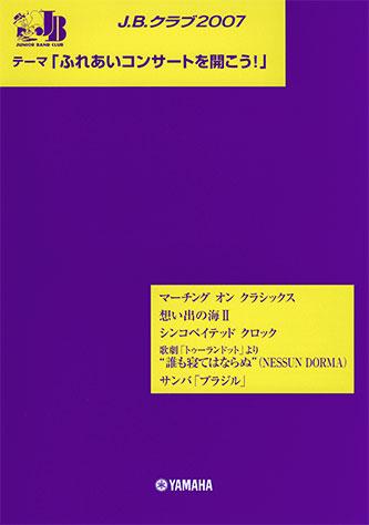 J.B.クラブ 2007 「ふれあいコンサートを開こう!」 マーチング・オン・クラシック他 【本州・四国・九州への配送料無料】