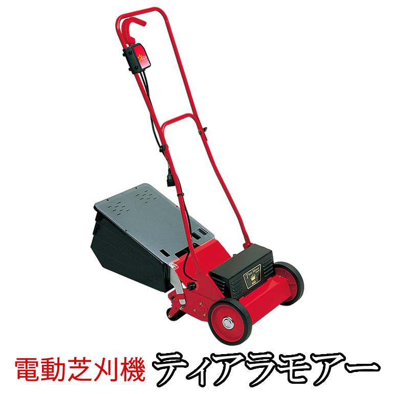 【送料無料】電動芝刈機 「ティアラモアー」GTM-2800【キンボシ】