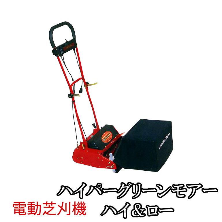 【送料無料】電動芝刈機 ハイパーグリーンモアーハイ&ロー(電気式)GAH-3000H&L【キンボシ】