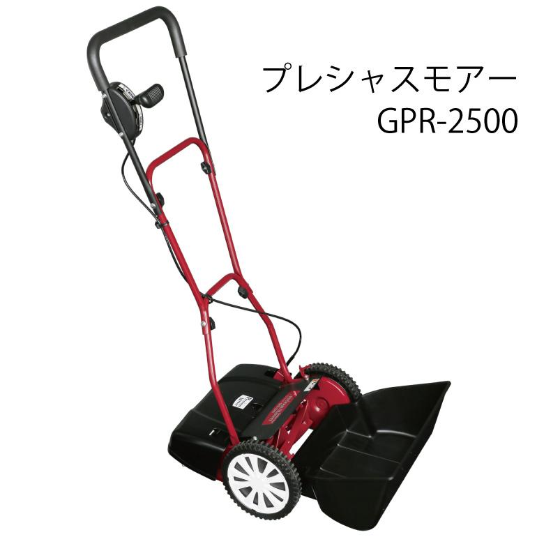 【送料無料】手動芝刈機「プレシャスモアー」GPR-2500 安全な手動式【キンボシ】