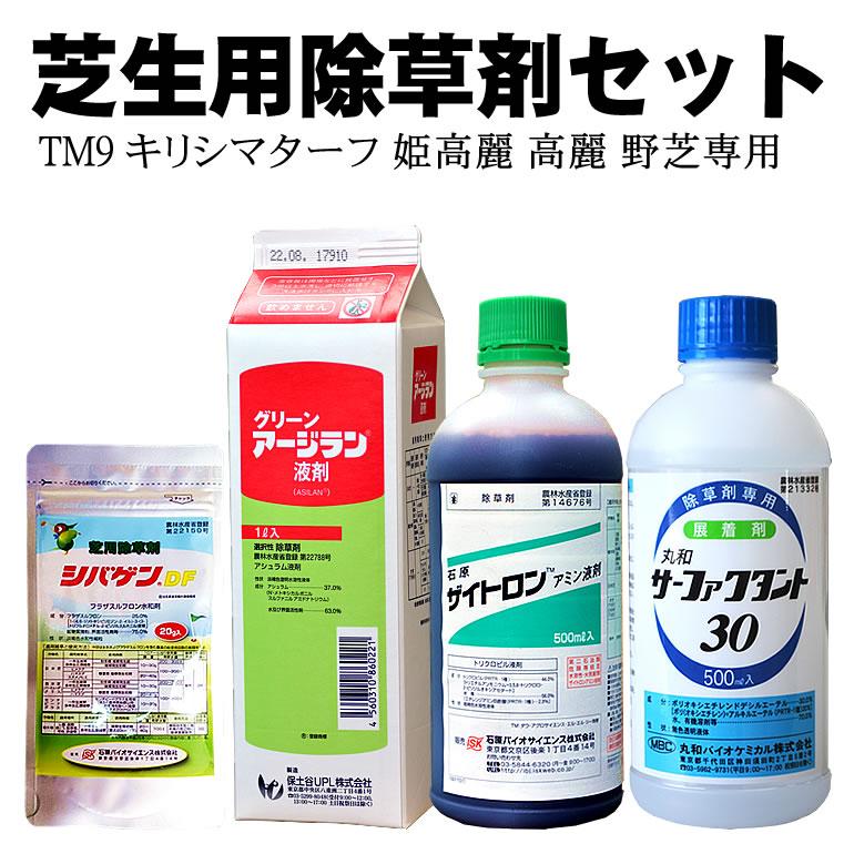 シバゲンDF グリーンアージラン ザイトロンアミン 除草剤+サーファクタントセット 高麗芝 野芝 TM9 キリシマターフ 等の日本芝用の除草剤 幅広い種類の雑草に対応
