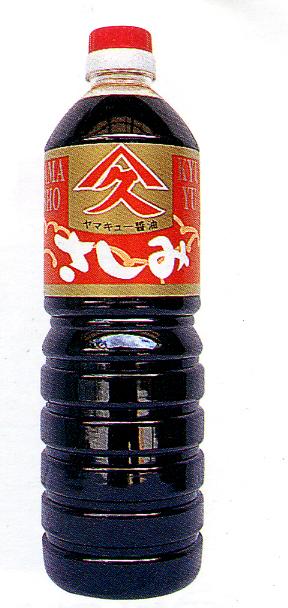 こっくり甘い刺身醤油は鹿児島らしさたっぷりの商品です お刺身の美味しさを引き出してくれます 醤油 刺身 久保醸造 ヤマキュー 九州 1リットル さしみ醤油 信頼 おおすみファーム 爆買い新作 鹿児島