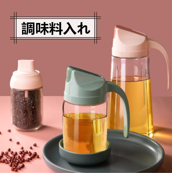 調味料入れ オイルボトル ガラス材質 ボトル 大容量 しょうゆ入れ 耐久性 キッチン収納 洗いやすい 飲食店