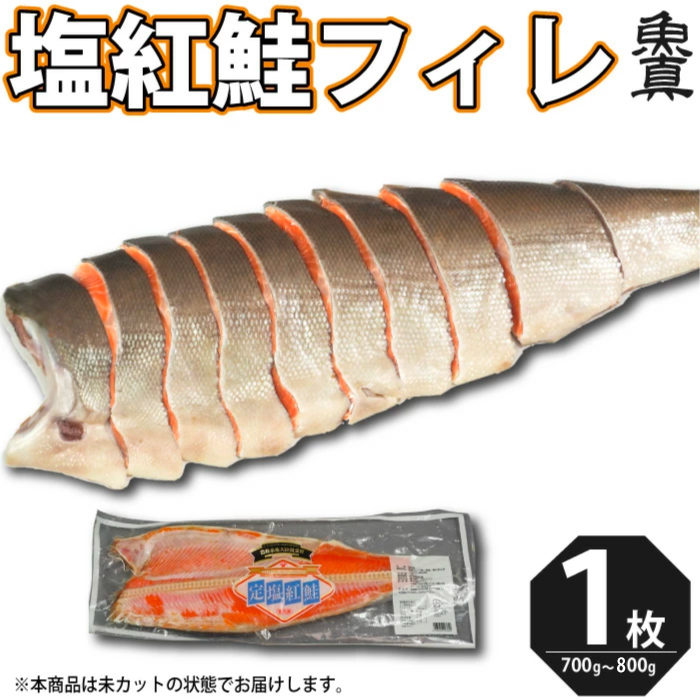 紅鮭ならではの旨み 信憑 塩紅鮭 フィレ 1枚 700g から 900g 塩鮭 紅サケ べにさけ 定番キャンバス 鮭 しゃけ 甘塩 冷凍 きりみ 業務用 魚 シャケ お徳用 切り身 送料無料 お取り寄せ 加熱用 魚真