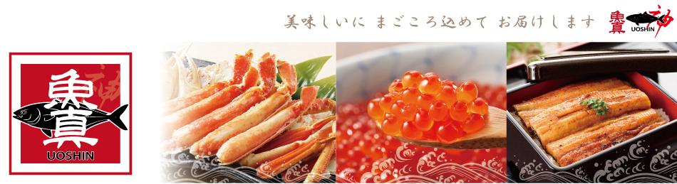 魚真-UOSHIN-:獲れたて新鮮な魚介をご家庭にお届け致します。