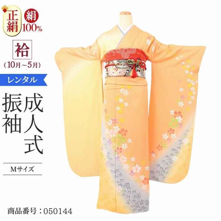 【レンタル】成人式 振袖 レンタル 着物 高級 正絹 フルセット 貸衣装 1月 ショール 無料 振り袖 振りそで振そで ふりそで フリソデ furisode rental (成人式)M 橙黄桜散らし
