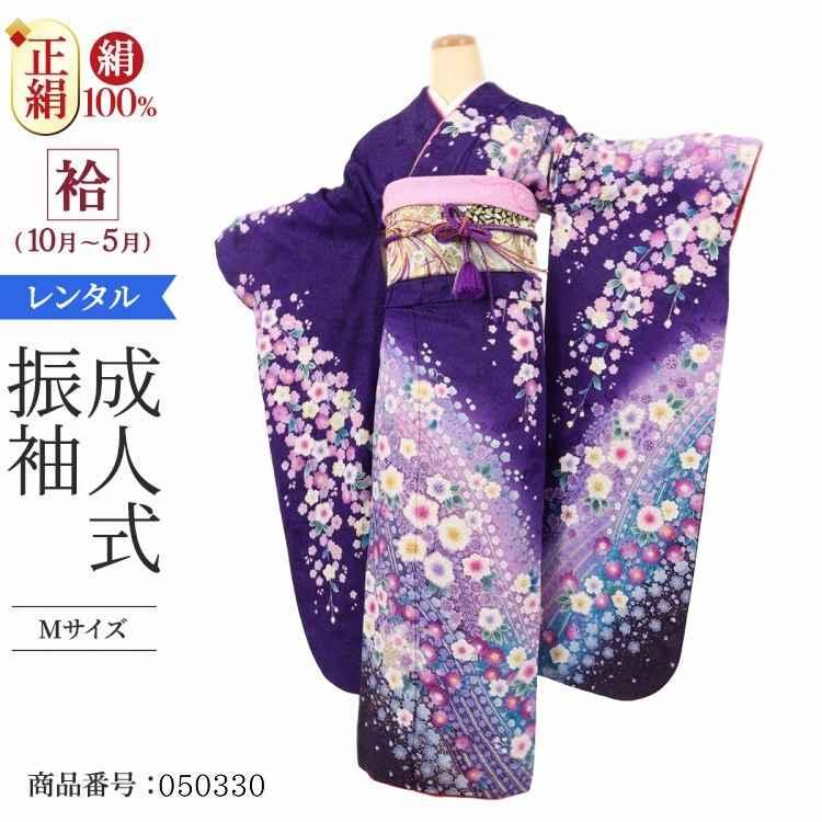 【レンタル】成人式 振袖 レンタル 着物 高級 正絹 フルセット 貸衣装 1月 ショール 無料 振り袖 振りそで振そで ふりそで フリソデ furisode rental (成人式)M 紫ラメ辻が花