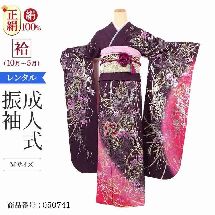 【レンタル】成人式 振袖 レンタル 着物 高級 正絹 フルセット 貸衣装 1月 ショール 無料 振り袖 振りそで振そで ふりそで フリソデ furisode rental (成人式)M 濃紫ピンクラメバラナイト