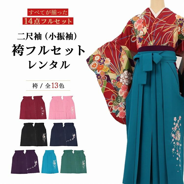 【レンタル】 卒業式 袴 振袖 二尺袖 選べる 刺繍 女 フルセット 往復送料無料 (小振袖セット)A3 赤紫花束に組紐