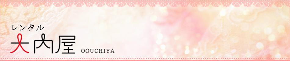 レンタル大内屋:結婚式 留袖 モーニング レンタル 父親 母親 卒業式 袴 成人式 七五三