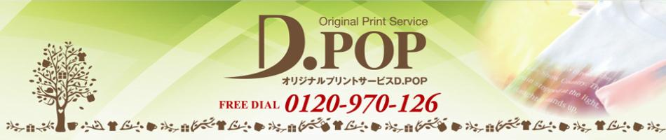 オリジナルプリントサービスD.POP:オリジナルプリントをお楽しみ下さい。スタッフが心込めてご対応します。