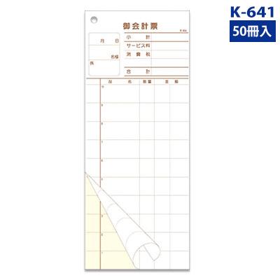 K-641 会計票3枚複写1p、2pミシン10本(50冊入)【伝票】【勘定書】【勘定表】【勘定書き】【あいそ】【お愛想】【勘定書き】【伝票】