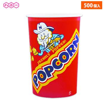 ハニー [500個入]ポップコーンカップ SI-1000B フレッシュリー [500個入]