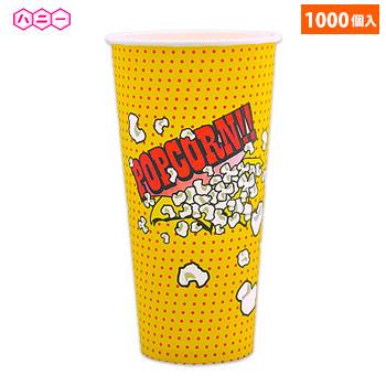 ハニー [1000個入]ポップコーンカップ 24オンス フッタマキ [1000個入]