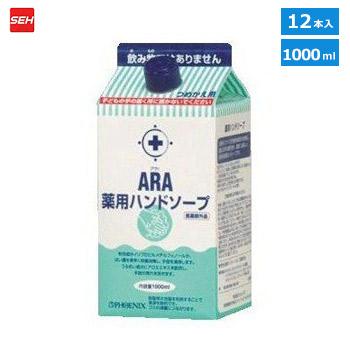■12本■ARA薬用ハンドソープ(医薬部外品) 1000ml 紙パック入■12本■