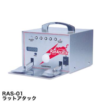 ラットアタック RAS-01 ねずみ(小害獣)用 撃退ロボット【代引き不可】