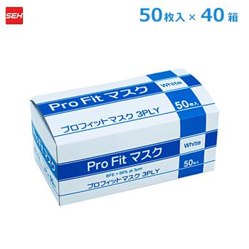 ■40箱■プロフィットマスク Pro Fitマスク 3PLY 50枚■40箱■