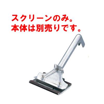 クリーンスクリーン用部品 スクリーン(12枚入)【清掃用品】【衛生用品】【業務用】