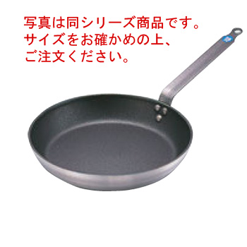 マトファー/ブウジャ アルミノンスティック フライパン 6651-24cm【フライパン】【MATFER】【BOURGEAT】【アルミフライパン】【アルミ製】【業務用フライパン】【業務用】