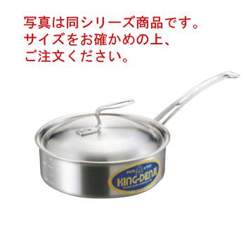 ニューキングデンジ 浅型片手鍋(目盛付)18cm【片手鍋】【業務用鍋】【NEW KING-DNJI】【電磁調理器対応】【IH対応】【ステンレス製】