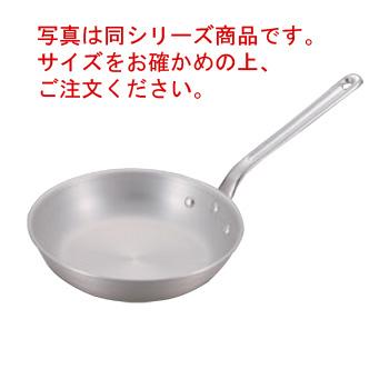 キングアルマイト フライパン 18cm【フライパン】【アルミフライパン】【アルミパン】【業務用フライパン】【キングアルマイト】【業務用】